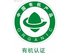 新疆有机产品的好处有机食品认证