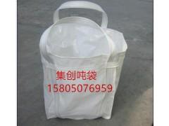 南宁食品级吨袋 南宁太空袋厂家 南宁太空包