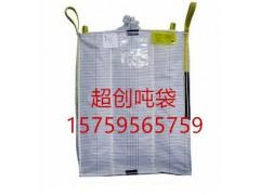 洛阳导电吨袋 洛阳电子吨袋 洛阳吨袋厂家