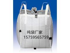 洛阳哪里有吨袋厂家 洛阳集装袋 吨包袋厂家