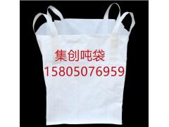 南宁运输吨袋厂家 南宁柔性集装袋